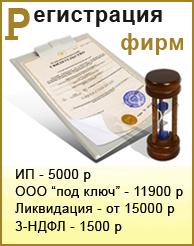 регистрация ип 5050р, OOO - 6900р, ликвидация от 20000р.